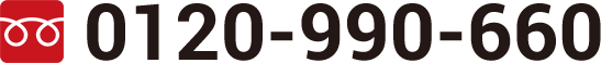 0120-990-660